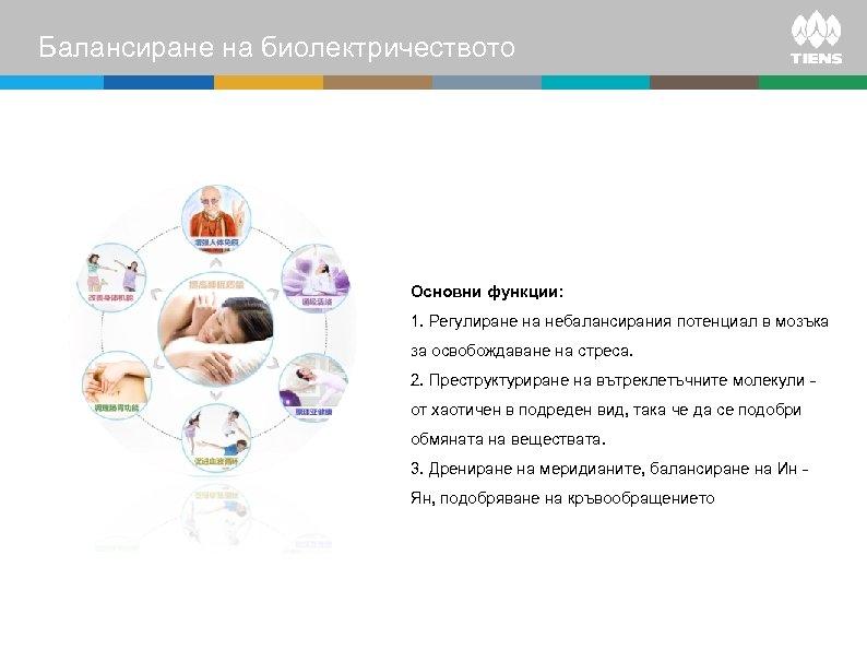 Балансиране на биолектричеството Основни функции: 1. Регулиране на небалансирания потенциал в мозъка за освобождаване