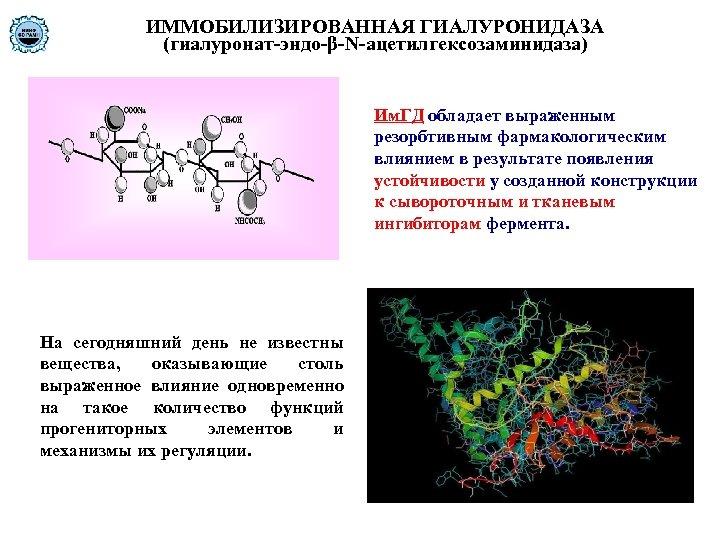 ИММОБИЛИЗИРОВАННАЯ ГИАЛУРОНИДАЗА (гиалуронат-эндо-β-N-ацетилгексозаминидаза) Им. ГД обладает выраженным резорбтивным фармакологическим влиянием в результате появления устойчивости