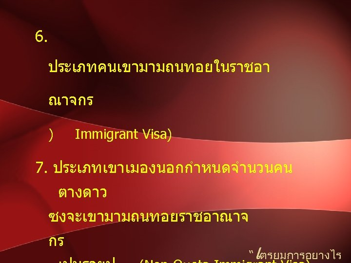 """6. ประเภทคนเขามามถนทอยในราชอา ณาจกร ) Immigrant Visa) 7. ประเภทเขาเมองนอกกำหนดจำนวนคน ตางดาว ซงจะเขามามถนทอยราชอาณาจ กร เ """" ตรยมการอยางไร"""