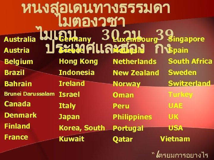 หนงสอเดนทางธรรมดา ไมตองวซา 39 Germany 30 วน Australiaไมเกน Luxembourg Singapore Greece Spain Austria Malaysia ประเทศและฮอง