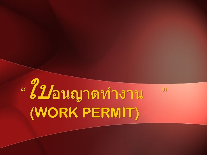 """ใบอนญาตทำงาน """" (WORK PERMIT) """""""