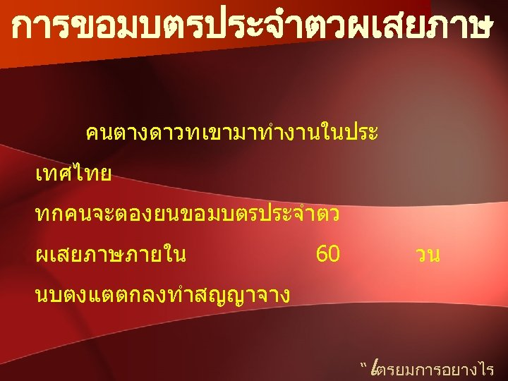 """การขอมบตรประจำตวผเสยภาษ คนตางดาวทเขามาทำงานในประ เทศไทย ทกคนจะตองยนขอมบตรประจำตว ผเสยภาษภายใน 60 วน นบตงแตตกลงทำสญญาจาง เ """" ตรยมการอยางไร"""