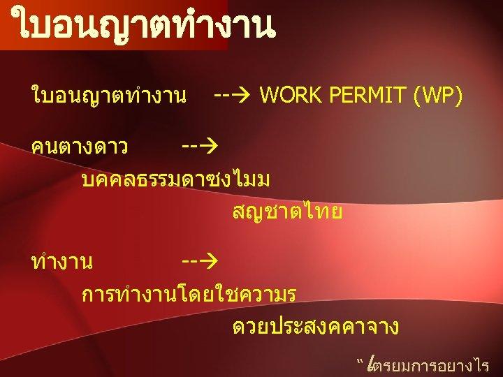 ใบอนญาตทำงาน -- WORK PERMIT (WP) คนตางดาว -- บคคลธรรมดาซงไมม สญชาตไทย ทำงาน -- การทำงานโดยใชความร ดวยประสงคคาจาง เ