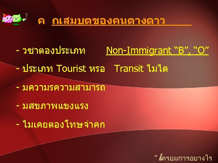 """ค ณสมบตของคนตางดาว - วซาตองประเภท Non-Immigrant """"B"""", """"O"""" - ประเภท Tourist หรอ Transit ไมได -"""