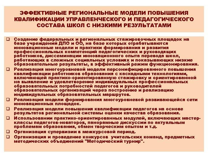ЭФФЕКТИВНЫЕ РЕГИОНАЛЬНЫЕ МОДЕЛИ ПОВЫШЕНИЯ КВАЛИФИКАЦИИ УПРАВЛЕНЧЕСКОГО И ПЕДАГОГИЧЕСКОГО СОСТАВА ШКОЛ С НИЗКИМИ РЕЗУЛЬТАТАМИ q