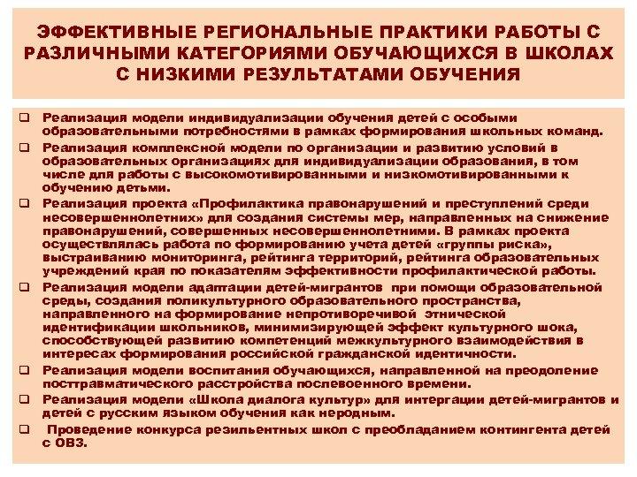 ЭФФЕКТИВНЫЕ РЕГИОНАЛЬНЫЕ ПРАКТИКИ РАБОТЫ С РАЗЛИЧНЫМИ КАТЕГОРИЯМИ ОБУЧАЮЩИХСЯ В ШКОЛАХ С НИЗКИМИ РЕЗУЛЬТАТАМИ ОБУЧЕНИЯ
