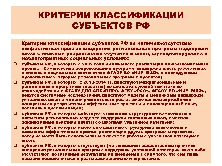 КРИТЕРИИ КЛАССИФИКАЦИИ СУБЪЕКТОВ РФ Критерии классификации субъектов РФ по наличию/отсутствию эффективных практик внедрения региональных