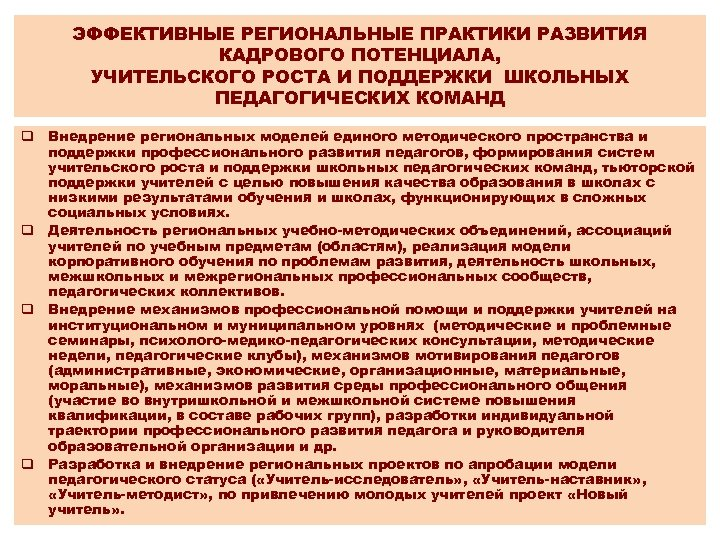 ЭФФЕКТИВНЫЕ РЕГИОНАЛЬНЫЕ ПРАКТИКИ РАЗВИТИЯ КАДРОВОГО ПОТЕНЦИАЛА, УЧИТЕЛЬСКОГО РОСТА И ПОДДЕРЖКИ ШКОЛЬНЫХ ПЕДАГОГИЧЕСКИХ КОМАНД q