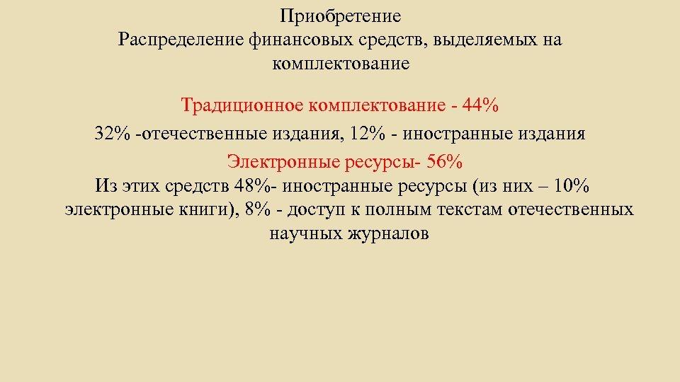 Приобретение Распределение финансовых средств, выделяемых на комплектование Традиционное комплектование - 44% 32% -отечественные издания,
