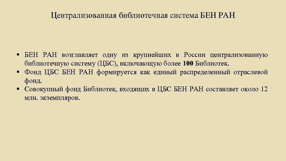 Централизованная библиотечная система БЕН РАН § БЕН РАН возглавляет одну из крупнейших в России