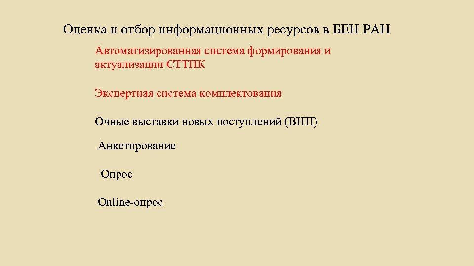 Оценка и отбор информационных ресурсов в БЕН РАН Автоматизированная система формирования и актуализации СТТПК