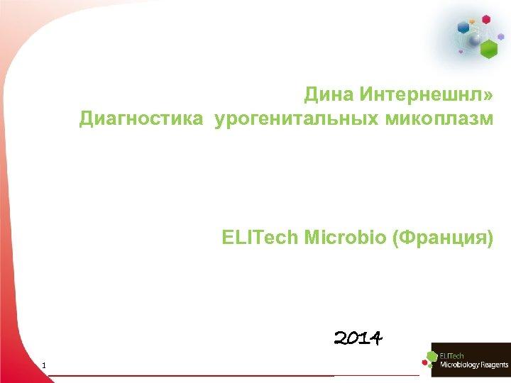 ЗАО «Дина Интернешнл» Диагностика урогенитальных микоплазм ELITech Microbio (Франция) 2014 1