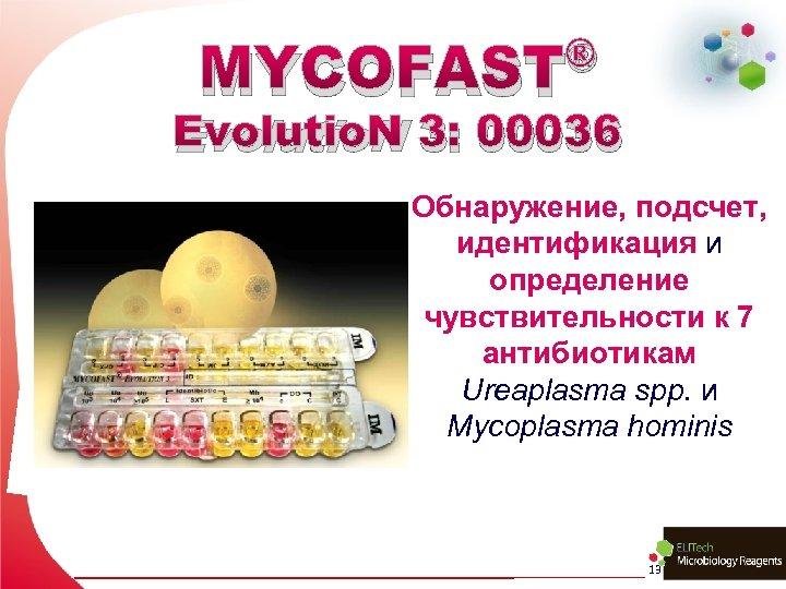 ® MYCOFAST Evolutio. N 3: 00036 Обнаружение, подсчет, идентификация и определение чувствительности к 7