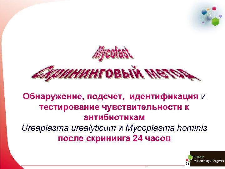 Обнаружение, подсчет, идентификация и тестирование чувствительности к антибиотикам Ureaplasma urealyticum и Mycoplasma hominis после