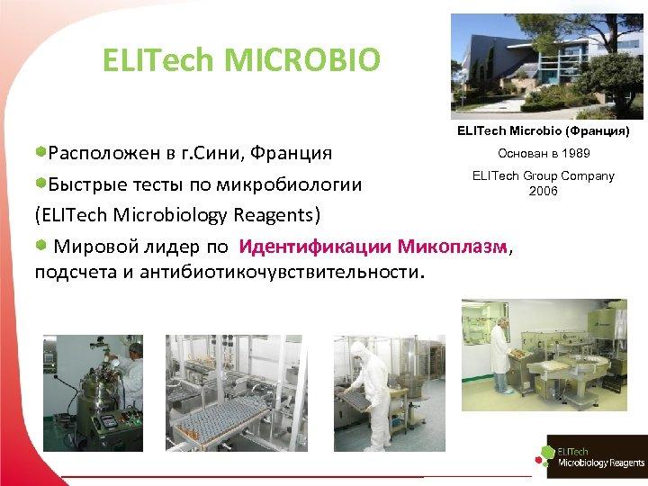 ELITech MICROBIO ELITech Microbio (Франция) Основан в 1989 Расположен в г. Сини, Франция ELITech