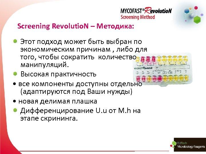 Screening Revolutio. N – Методика: Этот подход может быть выбран по экономическим причинам ,