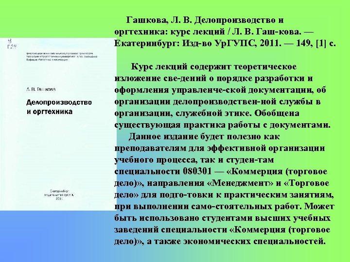 Гашкова, Л. В. Делопроизводство и оргтехника: курс лекций / Л. В. Гаш кова. —