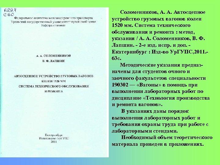 Соломенников, А. А. Автосцепное устройство грузовых вагонов колеи 1520 мм. Система технического обслуживания и