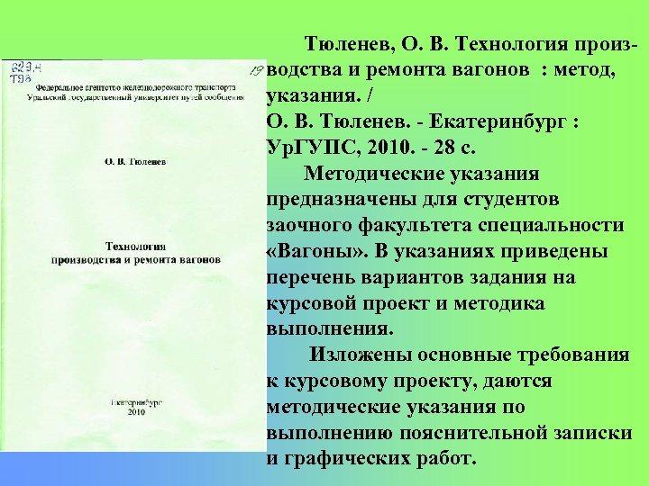 Тюленев, О. В. Технология произ водства и ремонта вагонов : метод, указания. / О.
