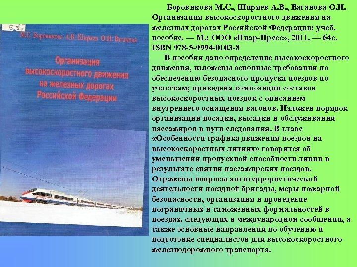 Боровикова М. С. , Ширяев А. В. , Ваганова О. И. Организация высокоскоростного движения