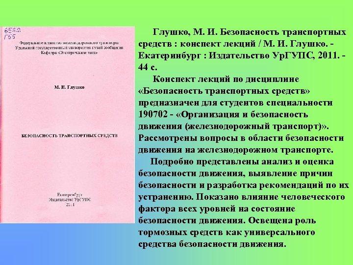 Глушко, М. И. Безопасность транспортных средств : конспект лекций / М. И. Глушко. Екатеринбург