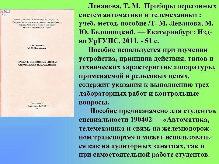 Леванова, Т. М. Приборы перегонных систем автоматики и телемеханики : учеб. метод. пособие /Т.