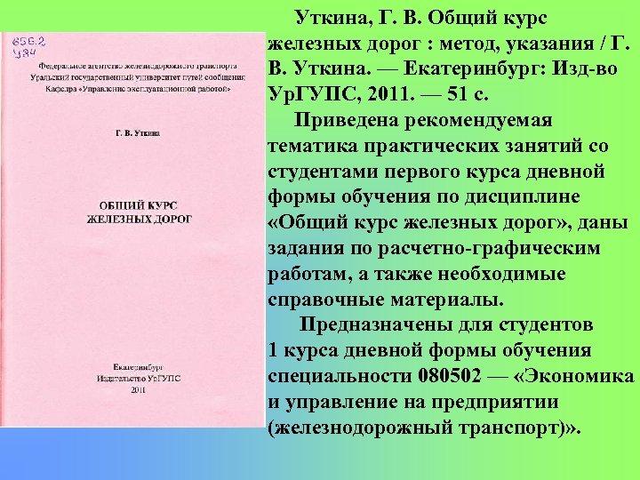 Уткина, Г. В. Общий курс железных дорог : метод, указания / Г. В. Уткина.