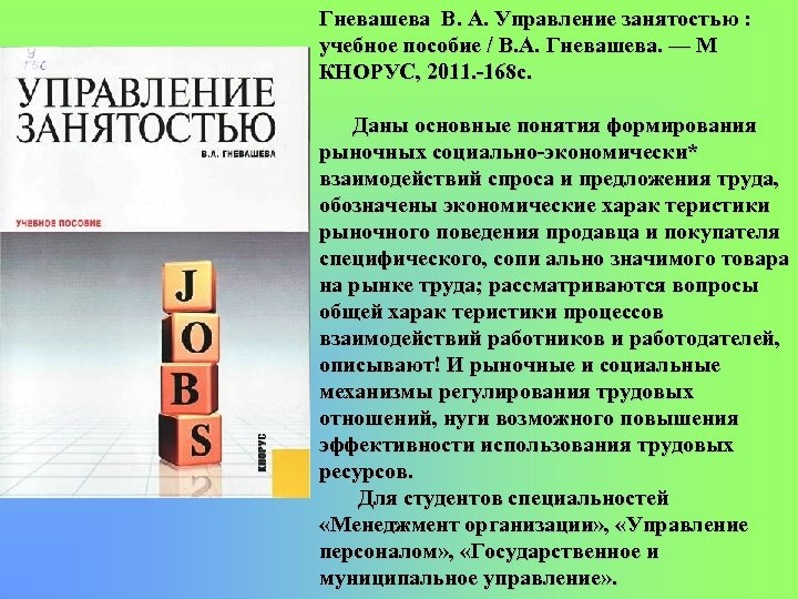 Гневашева В. А. Управление занятостью : учебное пособие / В. А. Гневашева. — М
