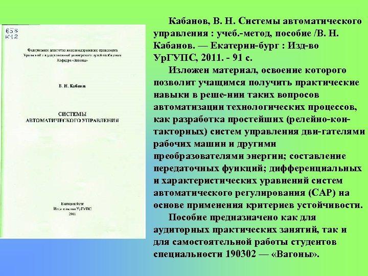 Кабанов, В. Н. Системы автоматического управления : учеб. метод, пособие /В. Н. Кабанов. —