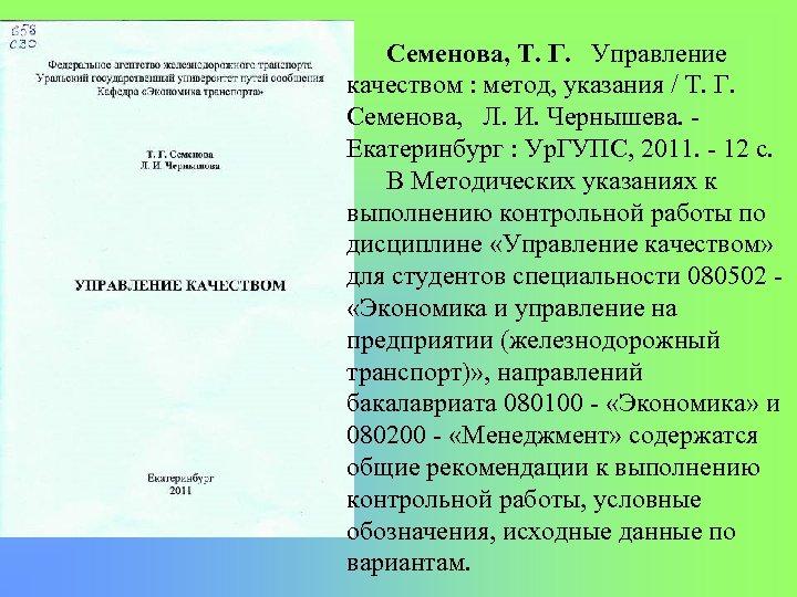 Семенова, Т. Г. Управление качеством : метод, указания / Т. Г. Семенова, Л. И.