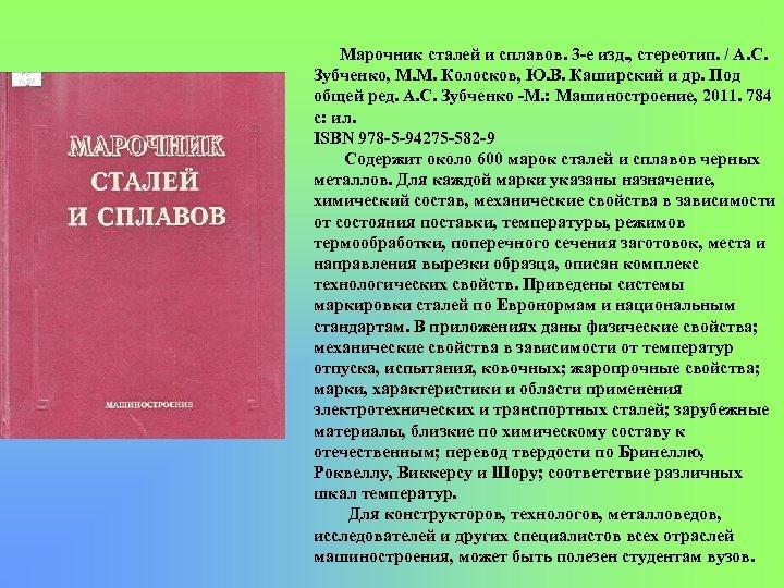 Марочник сталей и сплавов. 3 е изд. , стереотип. / А. С. Зубченко, М.