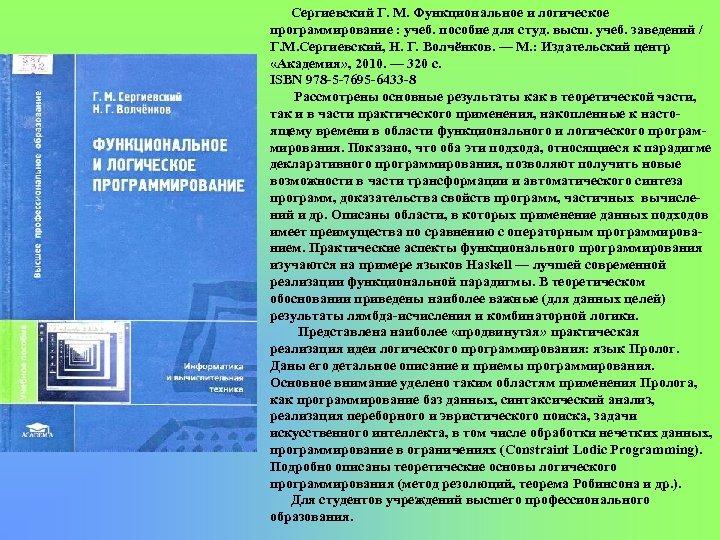 Сергиевский Г. М. Функциональное и логическое программирование : учеб. пособие для студ. высш. учеб.