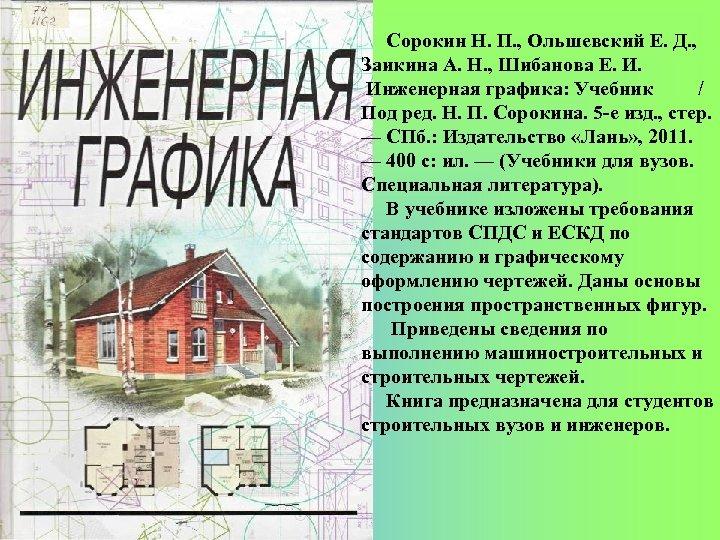Сорокин Н. П. , Ольшевский Е. Д. , Заикина А. Н. , Шибанова Е.