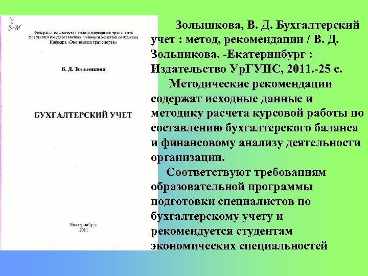 Золышкова, В. Д. Бухгалтерский учет : метод, рекомендации / В. Д. Зольникова. Екатеринбург :