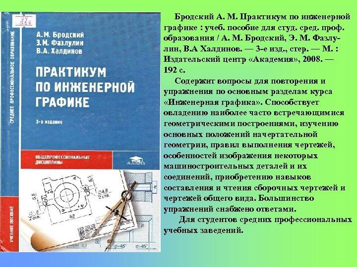 Бродский А. М. Практикум по инженерной графике : учеб. пособие для студ. сред. проф.