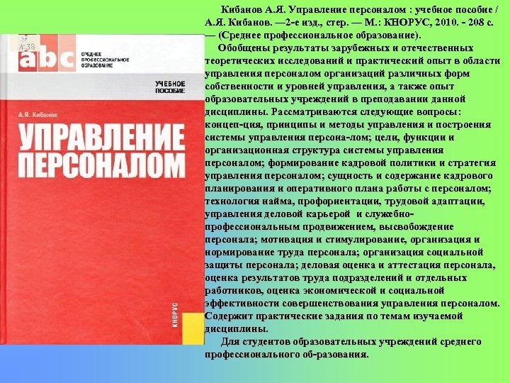 Кибанов А. Я. Управление персоналом : учебное пособие / А. Я. Кибанов. — 2