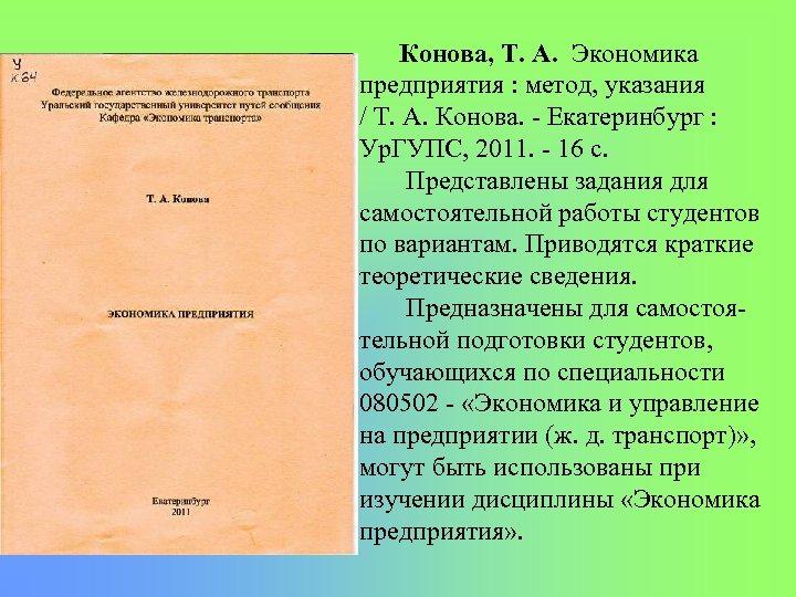 Конова, Т. А. Экономика предприятия : метод, указания / Т. А. Конова. Екатеринбург :