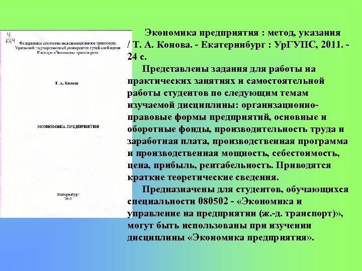 Экономика предприятия : метод, указания / Т. А. Конова. Екатеринбург : Ур. ГУПС, 2011.