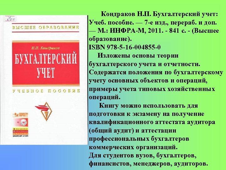 Кондраков Н. П. Бухгалтерский учет: Учеб. пособие. — 7 е изд. , перераб. и