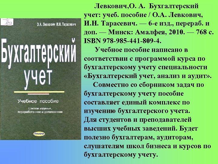 Левкович, О. А. Бухгалтерский учет: учеб. пособие / О. А. Левкович, И. Н. Тарасевич.