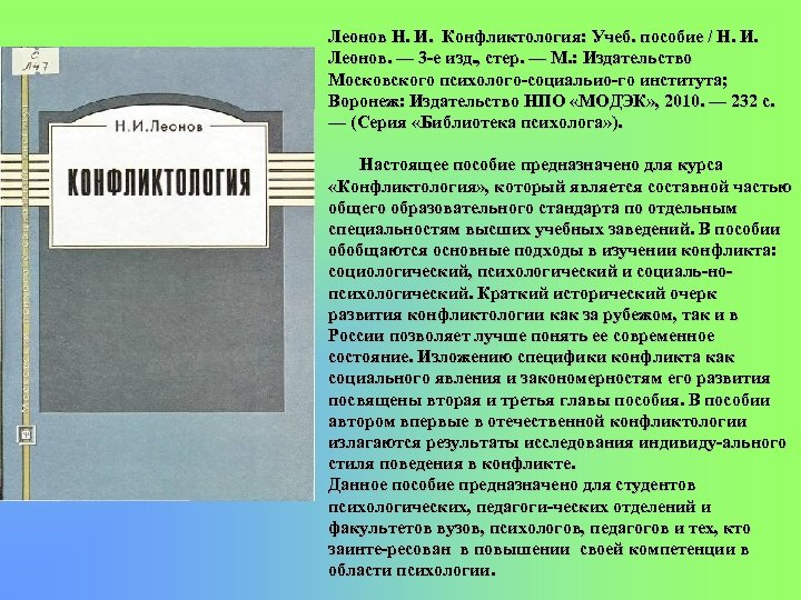 Леонов Н. И. Конфликтология: Учеб. пособие / Н. И. Леонов. — 3 е изд.