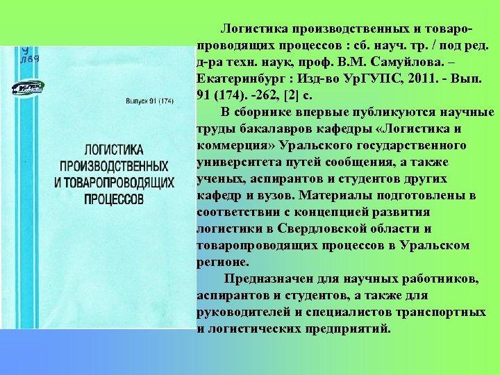 Логистика производственных и товаро проводящих процессов : сб. науч. тр. / под ред. д