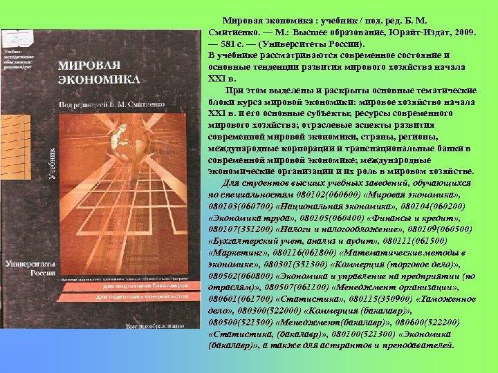 Мировая экономика : учебник / под. ред. Б. М. Смитиенко. — М. : Высшее