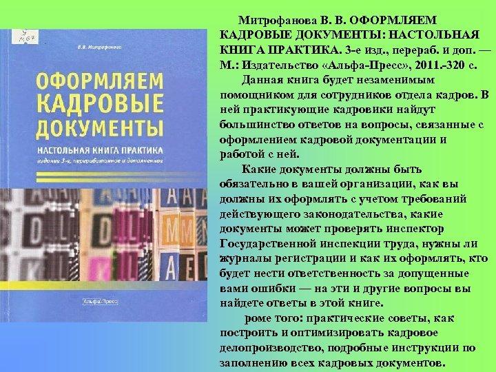 Митрофанова В. В. ОФОРМЛЯЕМ КАДРОВЫЕ ДОКУМЕНТЫ: НАСТОЛЬНАЯ КНИГА ПРАКТИКА. 3 е изд. , перераб.