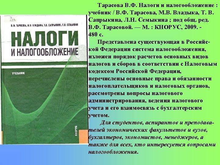 Тарасова В. Ф. Налоги и налогообложение : учебник / В. Ф. Тарасова, М. В.