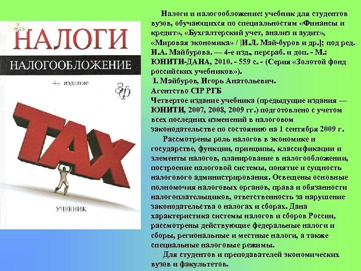 Налоги и налогообложение: учебник для студентов вузов, обучающихся по специальностям «Финансы и кредит» ,