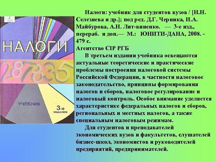 Налоги: учебник для студентов вузов / [Н. Н. Селезнева и др. ]; под ред.