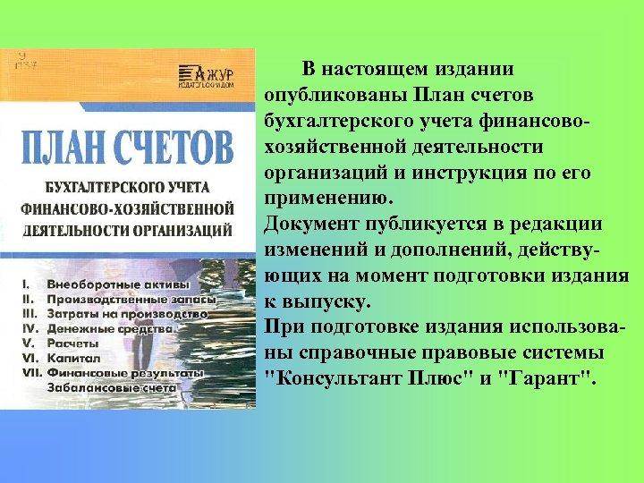 В настоящем издании опубликованы План счетов бухгалтерского учета финансово хозяйственной деятельности организаций и инструкция