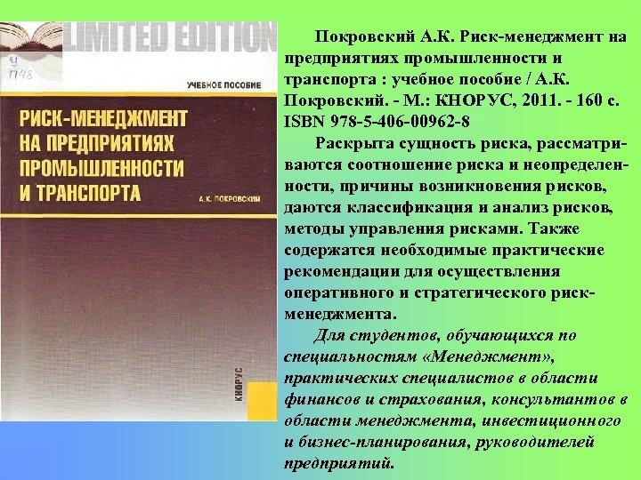 Покровский А. К. Риск менеджмент на предприятиях промышленности и транспорта : учебное пособие /