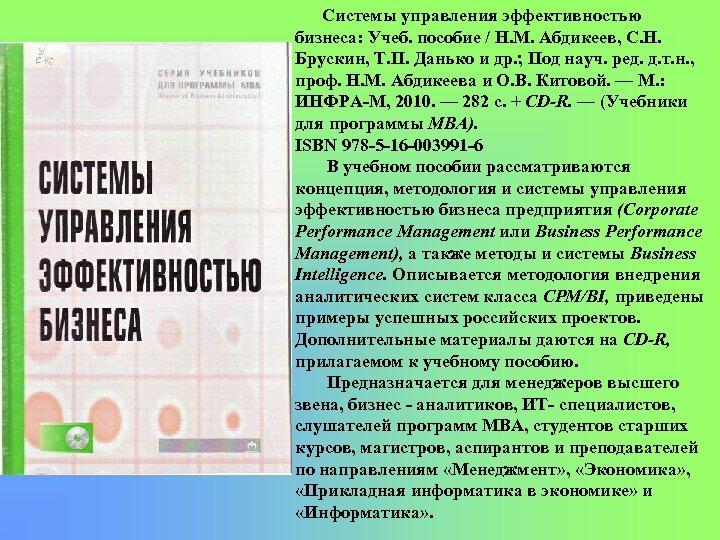 Системы управления эффективностью бизнеса: Учеб. пособие / Н. М. Абдикеев, С. Н. Брускин, Т.